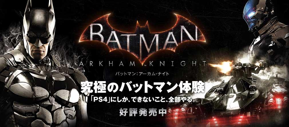 キャラクター|バットマン:アーカム・ナイト【公式サイト】