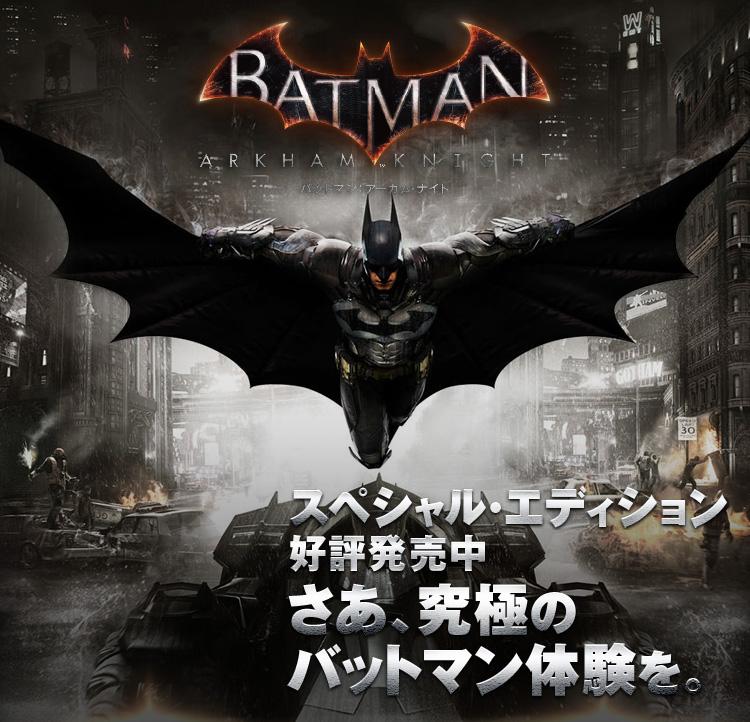 バットマン:アーカム・ナイト【公式サイト】
