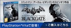 バットマン:アーカム・ビギンズ ブラックゲート バットマン:アーカム・ビギンズのスピンオフ作品 PlayStatioon®Vitaで登場!