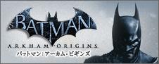 バットマン:アーカム・ビギンズ 原点にして最高のダークナイト、登場