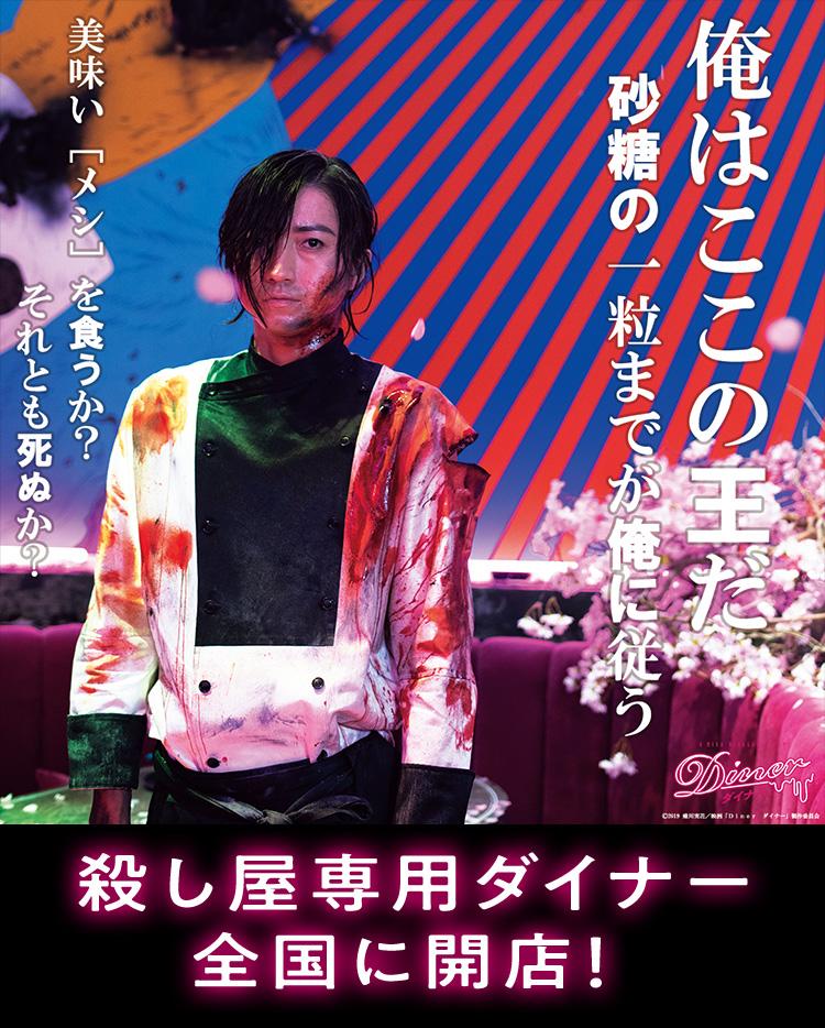 映画「Diner ダイナー」殺し屋専用ダイナー全国に開店!キャンペーン