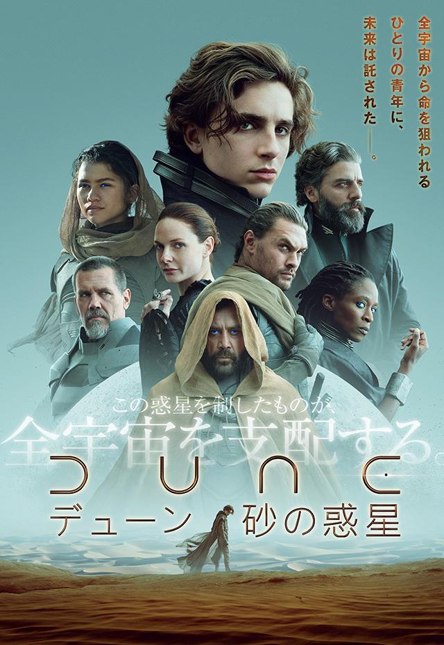 砂 の 惑星 映画