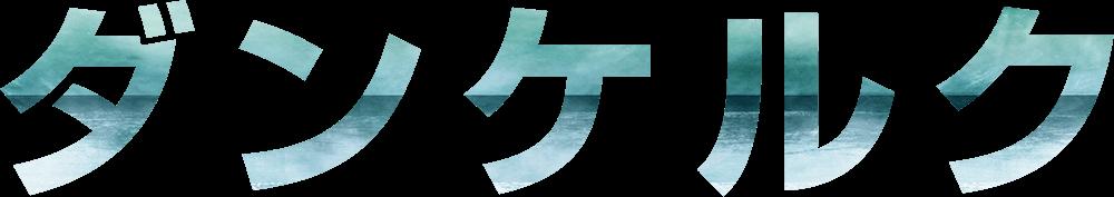 映画『ダンケルク(原題)』オフィシャルサイト