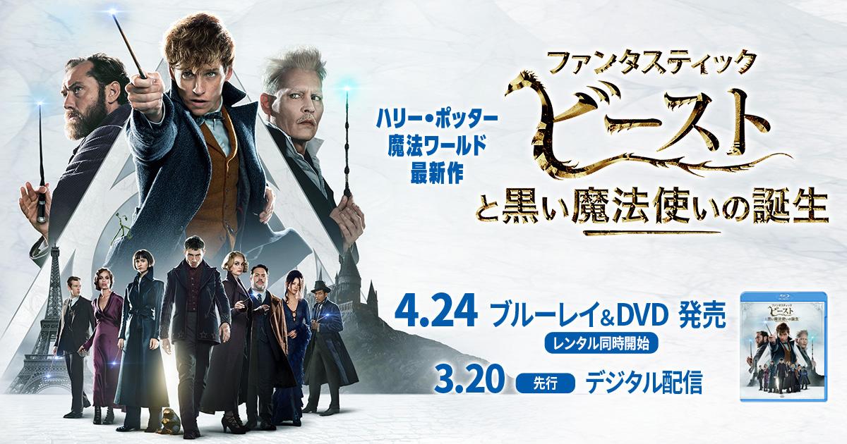 映画『ファンタスティック・ビーストと黒い魔法使いの誕生』公式サイト。大ヒット上映中!