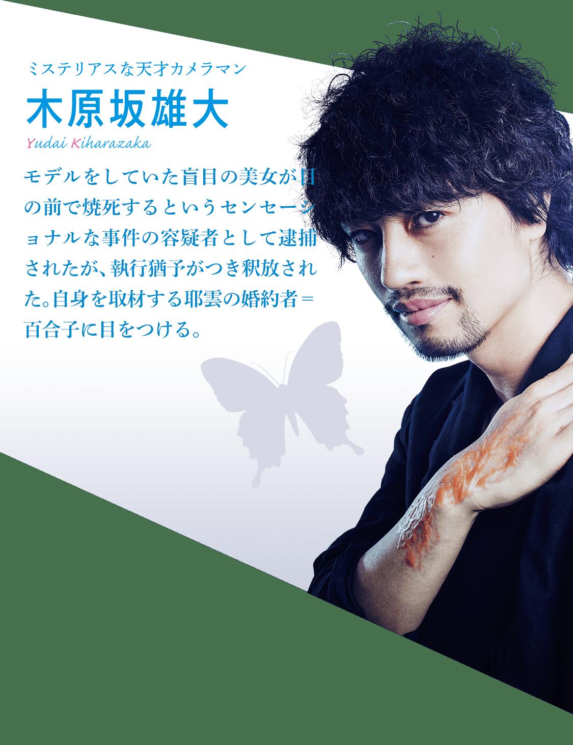 映画『去年の冬、きみと別れ』オ...