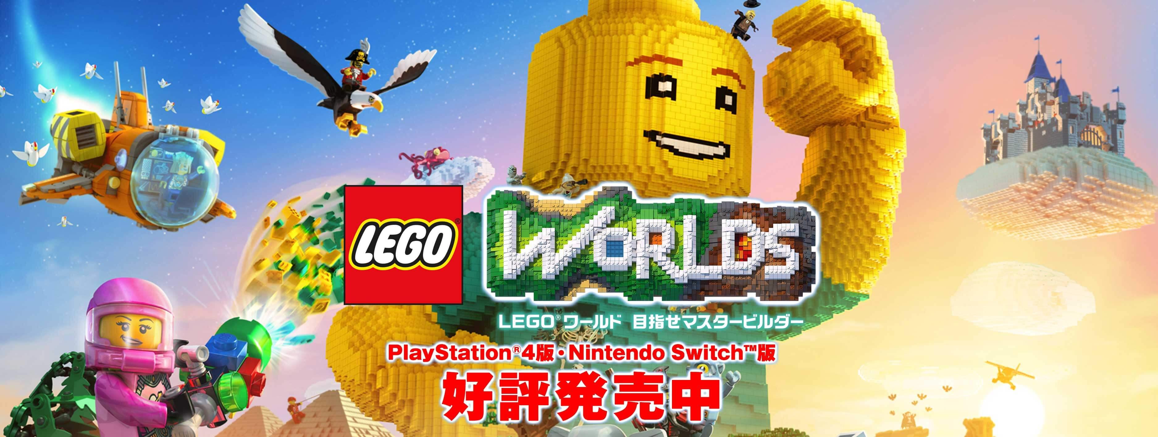lego ワールド 目指せマスタービルダー 公式サイト ワーナー ゲーム