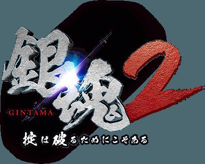 映画 銀魂2 掟は破るためにこそある オフィシャルサイト