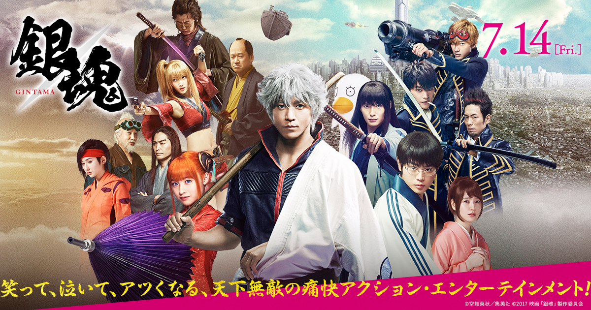 http://wwws.warnerbros.co.jp/gintama-film/img/og0428.png