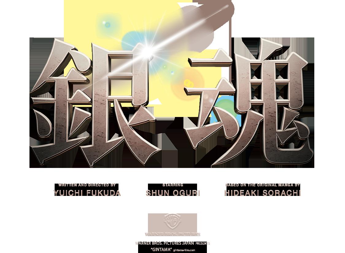 映画『銀魂』実写版 2017