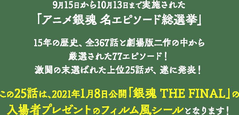 アニメ銀魂 名エピソード総選挙!!