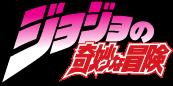 TVアニメ『ジョジョの奇妙な冒険』