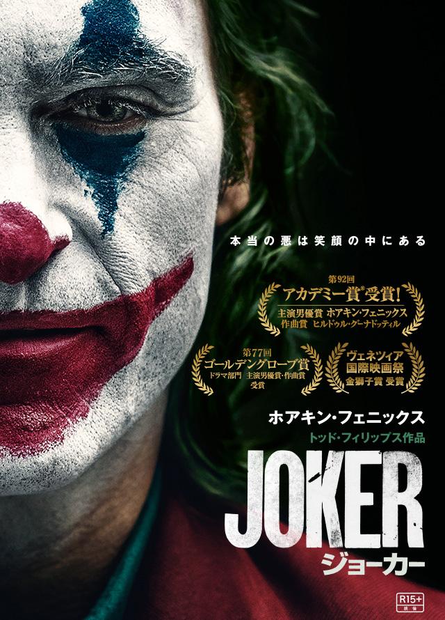 「joker 映画」の画像検索結果
