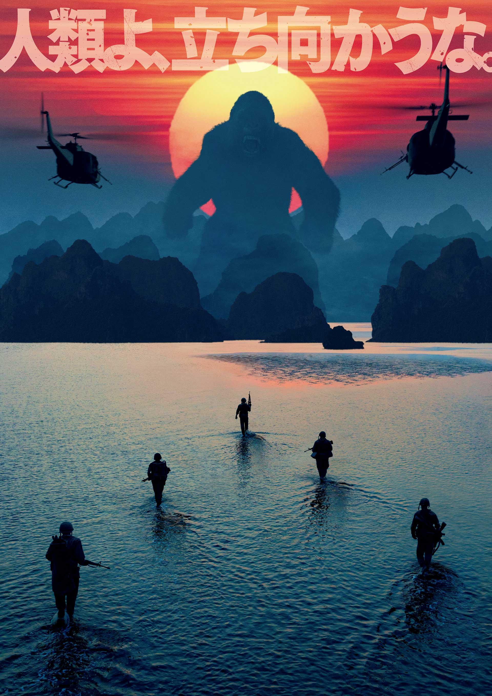 映画『キングコング:髑髏島の巨...
