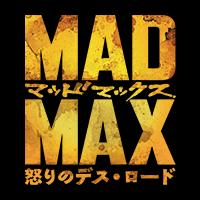 画像: 6月20日(土)全国ロードショー!映画『マッドマックス 怒りのデス・ロード』公式サイト