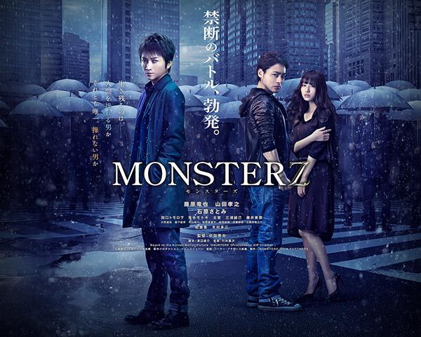 فيلم الخيالي المثير الياباني monsterz مترجم اونلاين