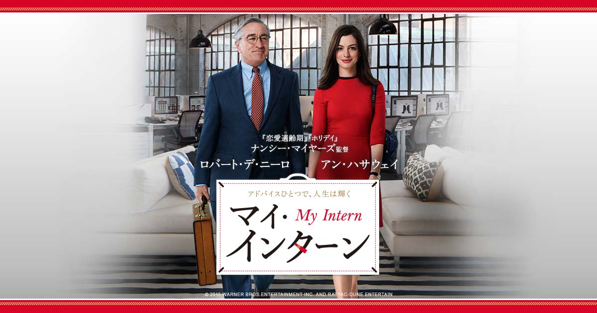 映画『マイ・インターン』オフィシャルサイト