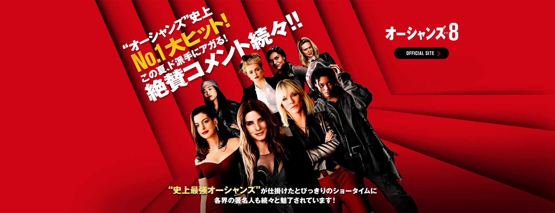 bd60d6cb533f4 映画『オーシャンズ8』公開記念プレゼントキャンペーン!