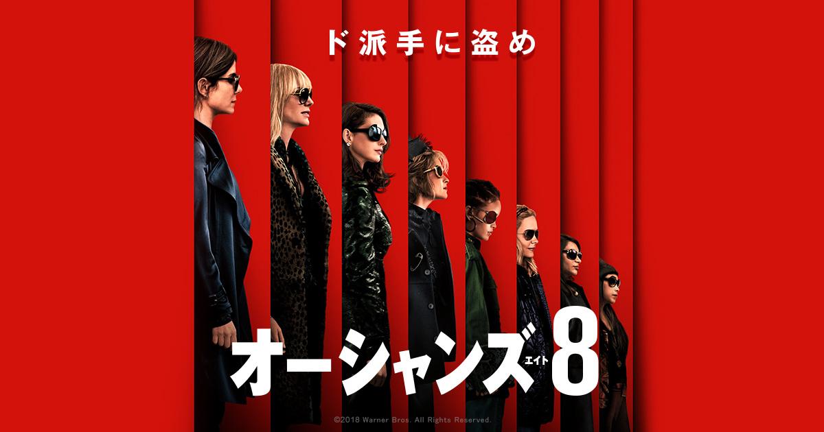 映画 オーシャンズ8 オフィシャルサイト