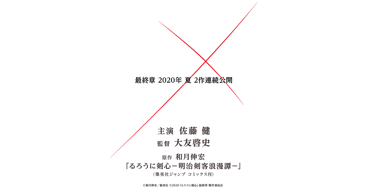 るろうに剣心 映画 2020
