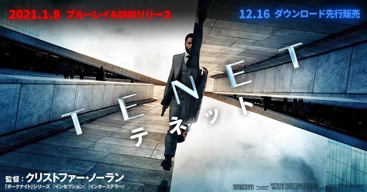 映画『TENET テネット』オフィシャルサイト|2021.1.8ブルーレイ&DVDリリース