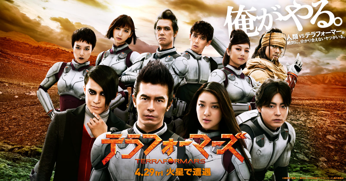 http://wwws.warnerbros.co.jp/terraformars/images/share.jpg
