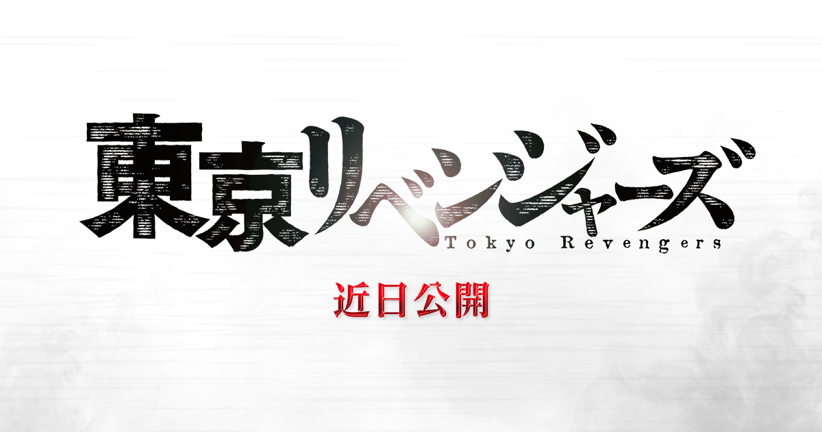 東京 卍 リベンジャー ズ 実写 化