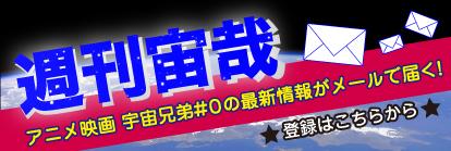 アニメ宇宙兄弟の登場キャラクターからメールが届く!