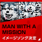 MAN WITH A MISSION 主題歌決定!!